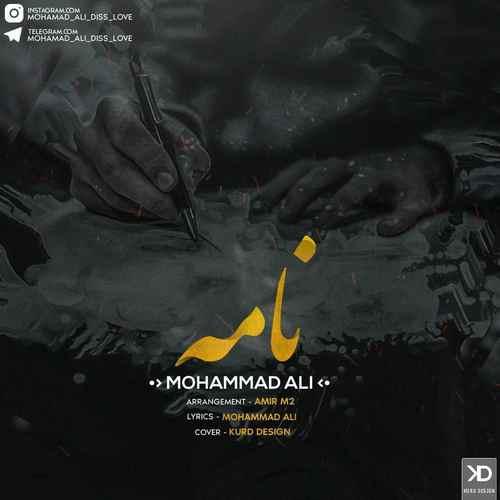 دانلود آهنگ جدید محمد علی به نام نامه