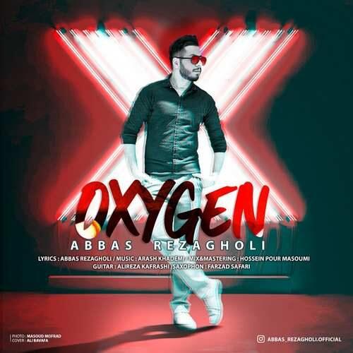 دانلود آهنگ جدید عباس رضاقلی به نام اکسیژن