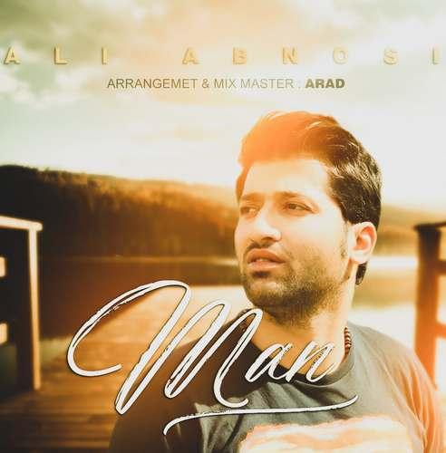 دانلود آهنگ جدید علی آبنوسی به نام من