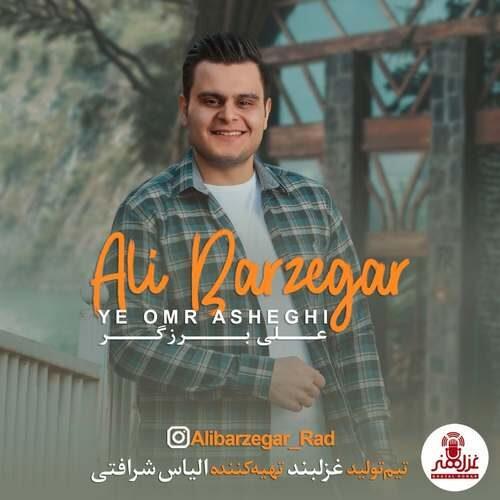 دانلود آهنگ جدید علی برزگر به نام یه عمر عاشقی