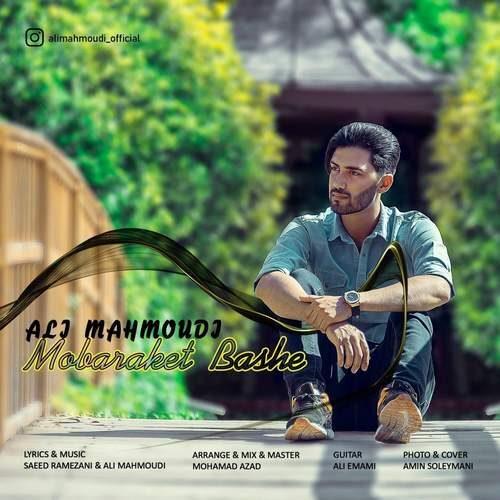 علی محمودی مبارکت باشه