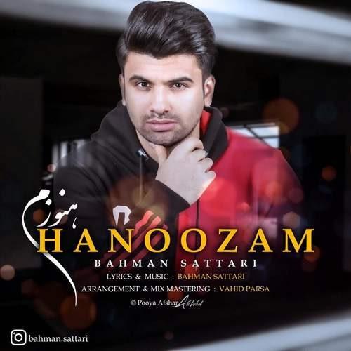 دانلود آهنگ جدید بهمن ستاری به نام هنوزم