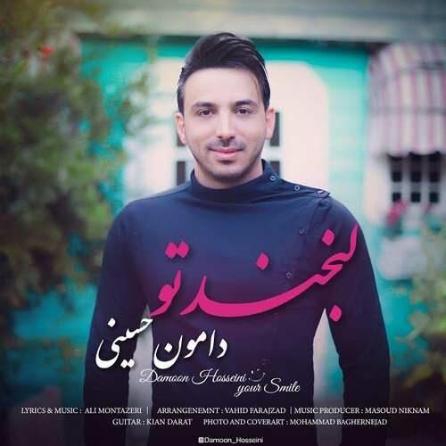 دانلود آهنگ جدید دامون حسینی به نام لبخند تو