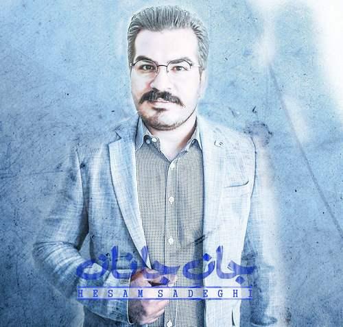 دانلود آهنگ جدید حسام صادقی به نام جان جانان