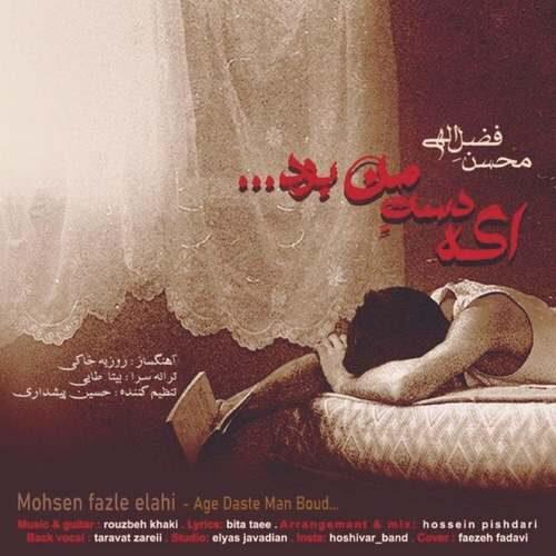 دانلود آهنگ جدید محسن فضل الهی به نام اگه دست من بود