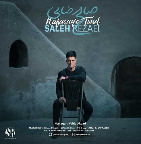 دانلود آهنگ جدید صالح رضایی به نام نفسای تند