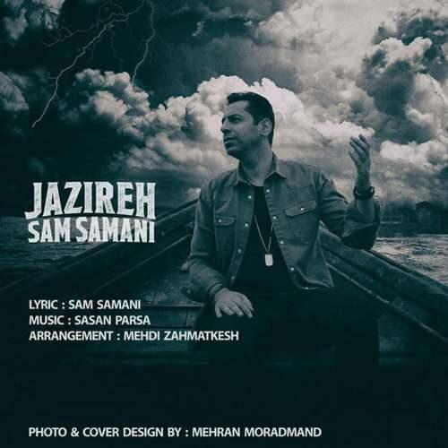 دانلود آهنگ جدید سام سامانی به نام جزیره