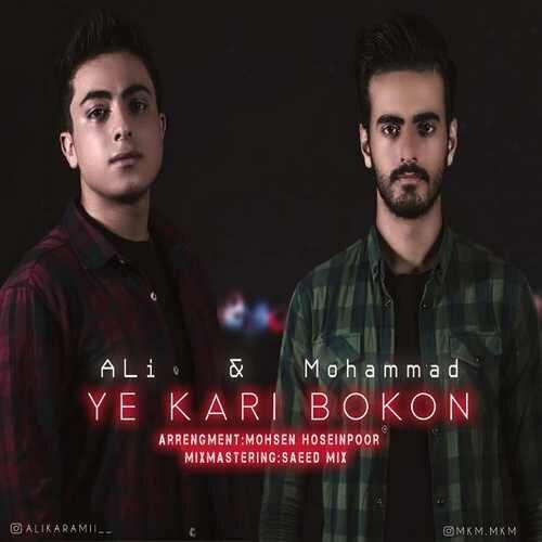 دانلود آهنگ جدید علی و محمد به نام یه کاری بکن
