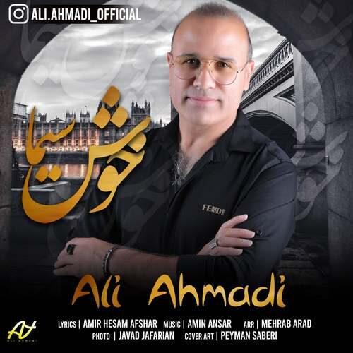 دانلود آهنگ جدید علی احمدی به نام خوش سیما
