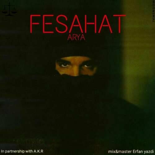 دانلود آهنگ جدید آریا به نام فصاحت