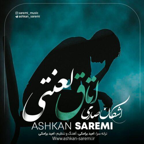 Ashkan Saremi – Otaghe Lanati