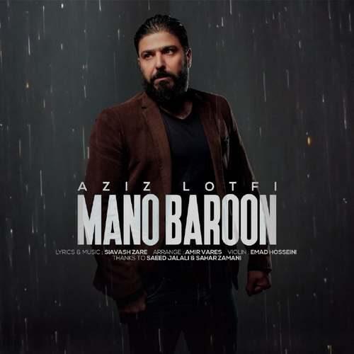 دانلود آهنگ جدید عزیز لطفى به نام منو بارون
