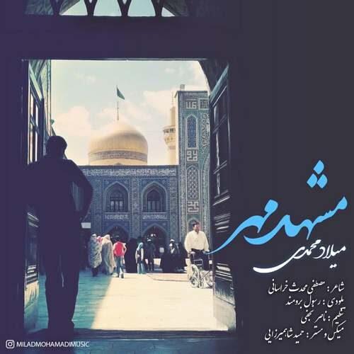 دانلود آهنگ جدید میلاد محمدی به نام مشهد مهر