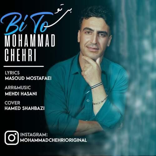 دانلود آهنگ جدید محمد چهری به نام بی تو