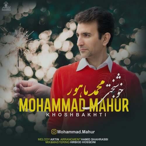 دانلود آهنگ جدید محمد ماهور به نام خوشبختی
