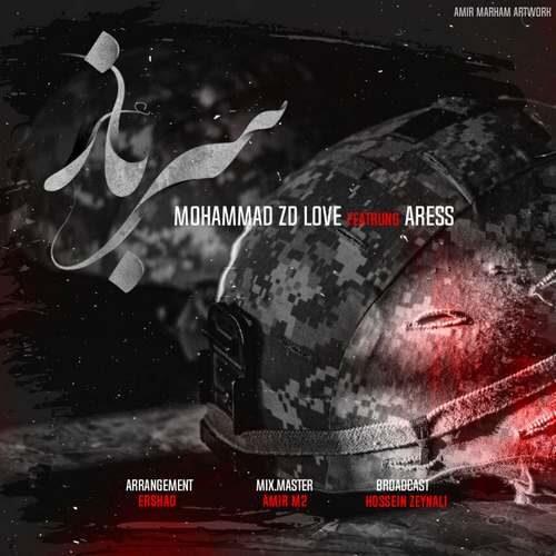 دانلود آهنگ جدید محمد زدلاو و آرس به نام سرباز
