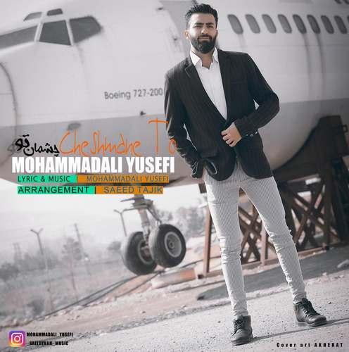 دانلود آهنگ جدید محمد علی یوسفی به نام چشمان تو