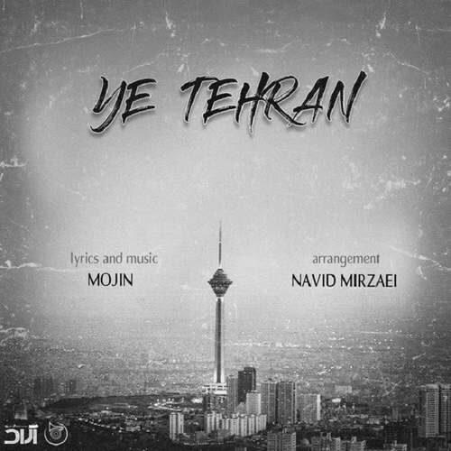 دانلود آهنگ جدید موجین به نام تهران