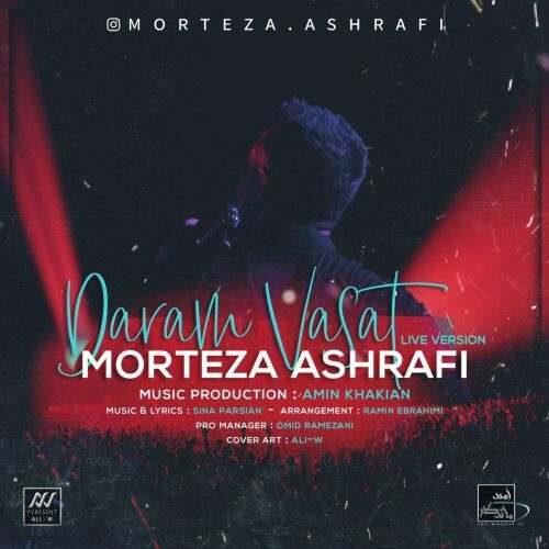 دانلود آهنگ جدید مرتضی اشرفی به نام دارم واست (اجرای زنده)