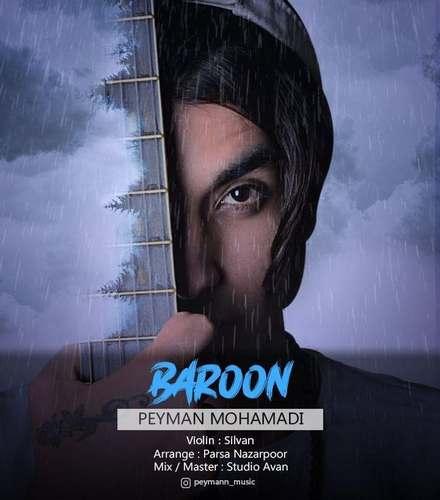 دانلود آهنگ جدید پیمان محمدی به نام بارون