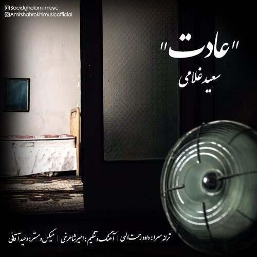 دانلود آهنگ جدید سعید غلامی به نام عادت