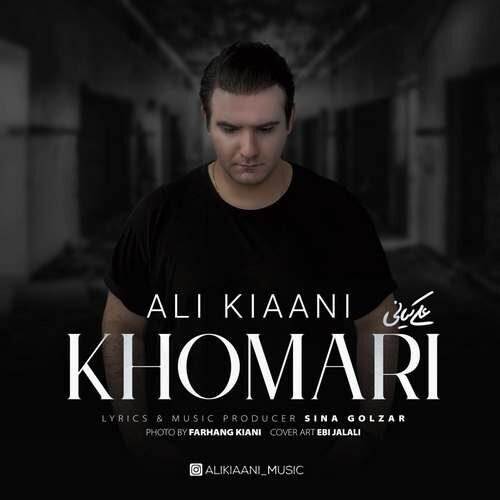 دانلود آهنگ جدید علی کیانی به نام خماری