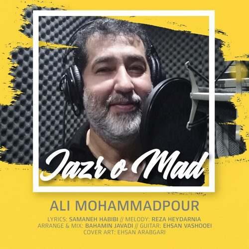دانلود آهنگ جدید علی محمدپور به نام جزر و مد