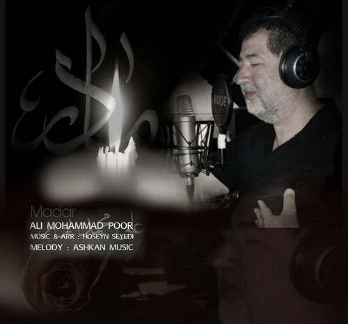 دانلود آهنگ جدید علی محمدپور به نام مادر
