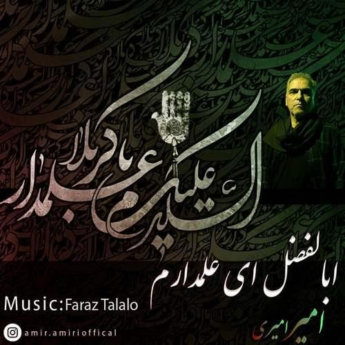 دانلود آهنگ جدید امیر امیری به نام ابوالفضل ای علمدارم
