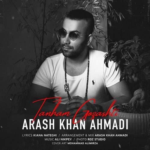 دانلود آهنگ جدید آرش خان احمدی به نام تنهام گذاشتی