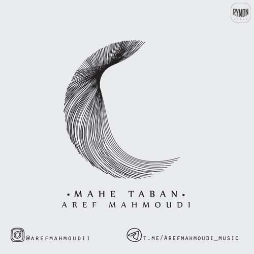 دانلود آهنگ جدید عارف محمودی به نام ماه تابان