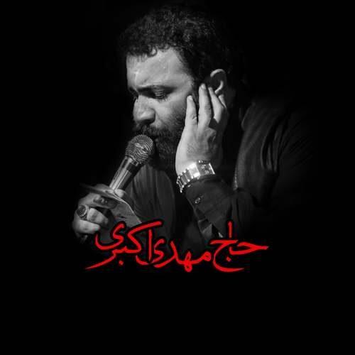 دانلود نوحه و مداحی های مهدی اکبری در پیشواز محرم ۱۳۹۹
