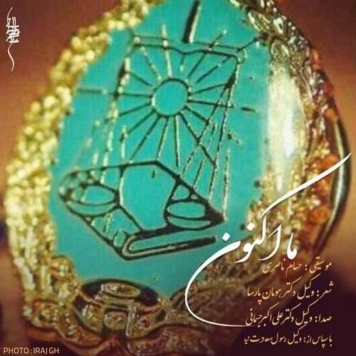 دانلود آهنگ جدید دکتر علی اکبر جسمانی به نام ما اکنون