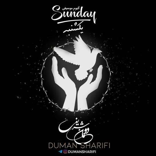 دانلود آهنگ جدید دومان شریفی به نام یکشنبه
