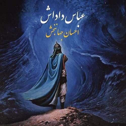 دانلود آهنگ جدید احسان جهانبخش به نام عباس داداش
