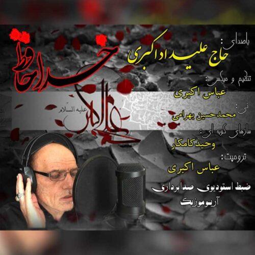 دانلود نوحه جدید حاج علیداد اکبری به نام خداحافظ