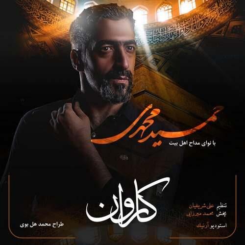 دانلود آهنگ جدید حمید محمدی به نام کاروان