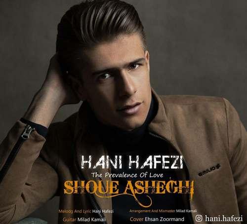 دانلود آهنگ جدید هانی حافظی به نام شیوع عاشقی