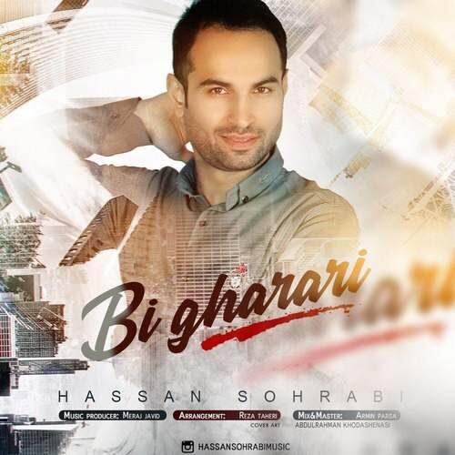 Hasan Sohrabi – Bigharari