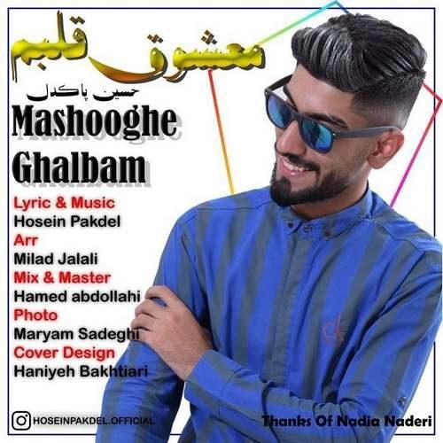 دانلود آهنگ جدید حسین پاکدل به نام معشوق قلبم
