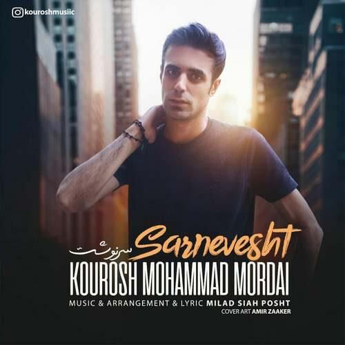 دانلود آهنگ جدید کوروش محمدمرادی به نام سرنوشت