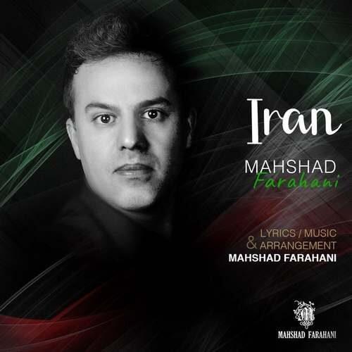 دانلود آهنگ جدید مهشاد فراهانی به نام ایران