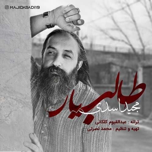 دانلود آهنگ جدید مجید اسدی به نام طالب یار