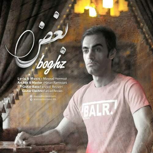 دانلود آهنگ جدید مسعود هرمزی به نام بغض