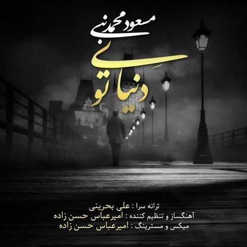 Masoud Mohammad Nabi – Donyaye To