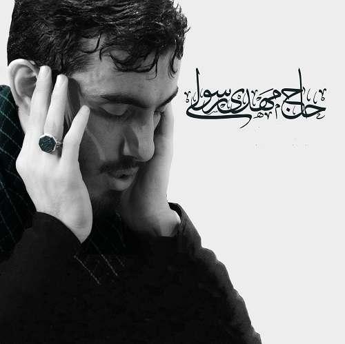 دانلود نوحه و مداحی های مهدی رسولی در شب سوم محرم ۱۳۹۹