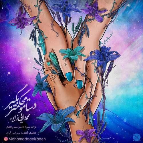 دانلود آهنگ جدید محمد دایی زاده به نام دستامو محکمتر بگیر