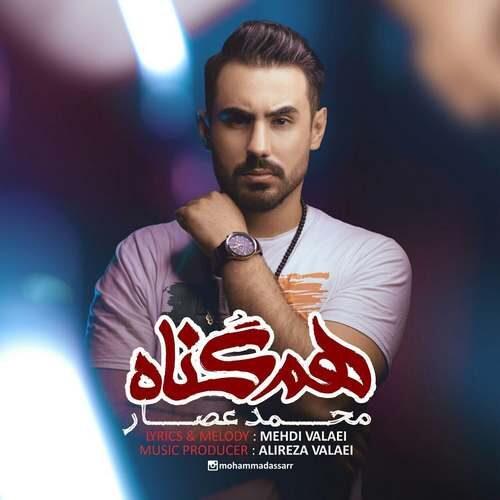 دانلود آهنگ جدید محمد عصار به نام هم گناه