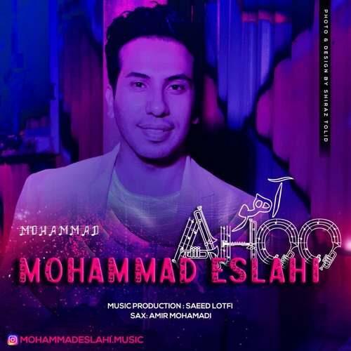 دانلود آهنگ جدید محمد اصلاحی به نام آهو