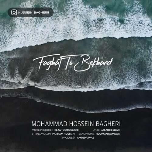 دانلود آهنگ جدید محمد حسین باقری به نام فقط تو بخند